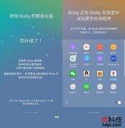 三星Bixby亮相 或掀起手机人工智能革命