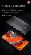 835/8GB/全陶瓷!小米MIX 2斯塔克限量版发布