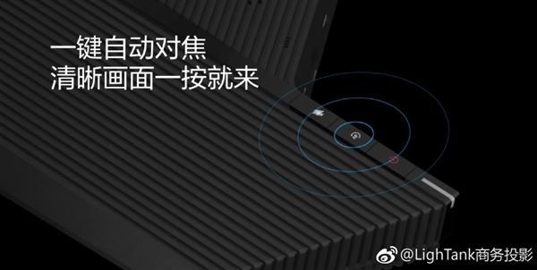 4999元!Lightank W100智能投影发布:10秒无网投屏 标配键鼠预装Win10