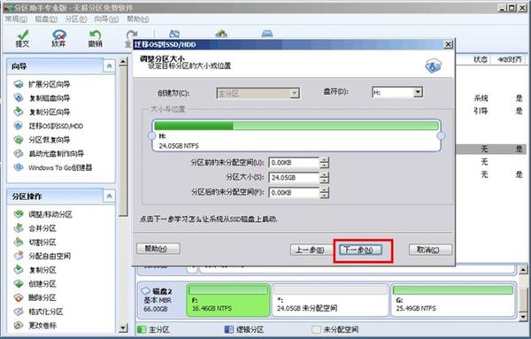 装机不求人:笔记本换SSD如何迁移系统