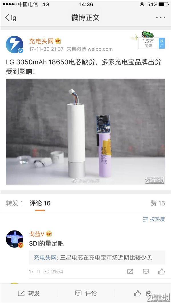 LG 18650电芯涨价:充电宝出货受影响