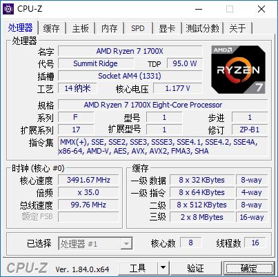 CPU-Z 1.84新版发布:八代酷睿全家报道