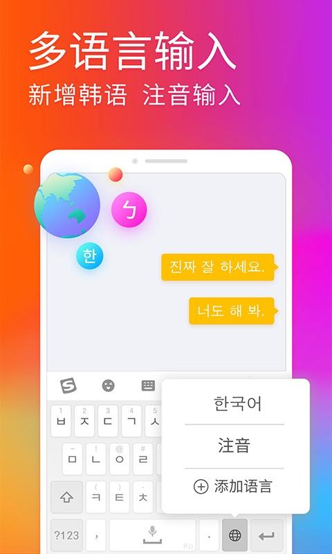 搜狗手机输入法V8.19发布:新增开挂模式 怼人更爽
