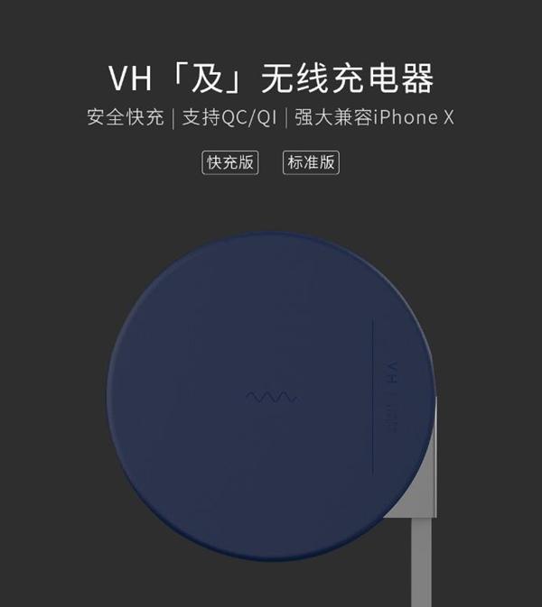 有品上架皮革无线充电器:10W快充/3小时充满iPhone X