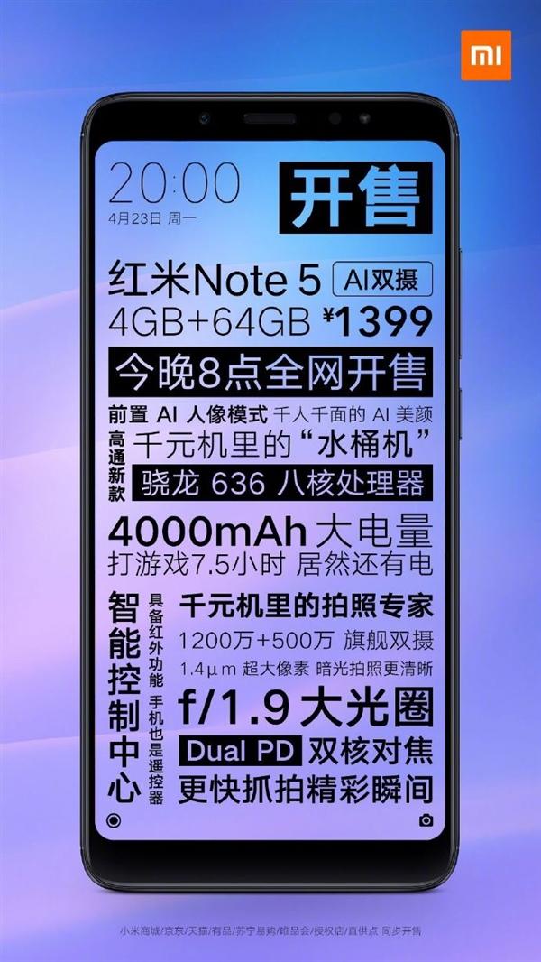1399元!红米Note 5 4+64G版开卖:骁龙636+4000mAh