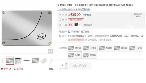 一款SSD是否值得买?使出三板斧 一眼就看穿