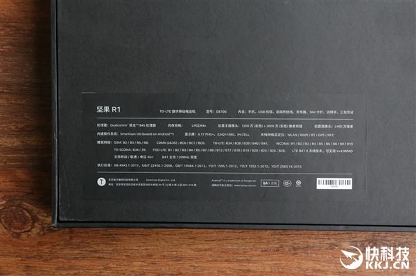 坚果R1开箱图赏:最贵8848元买不买?