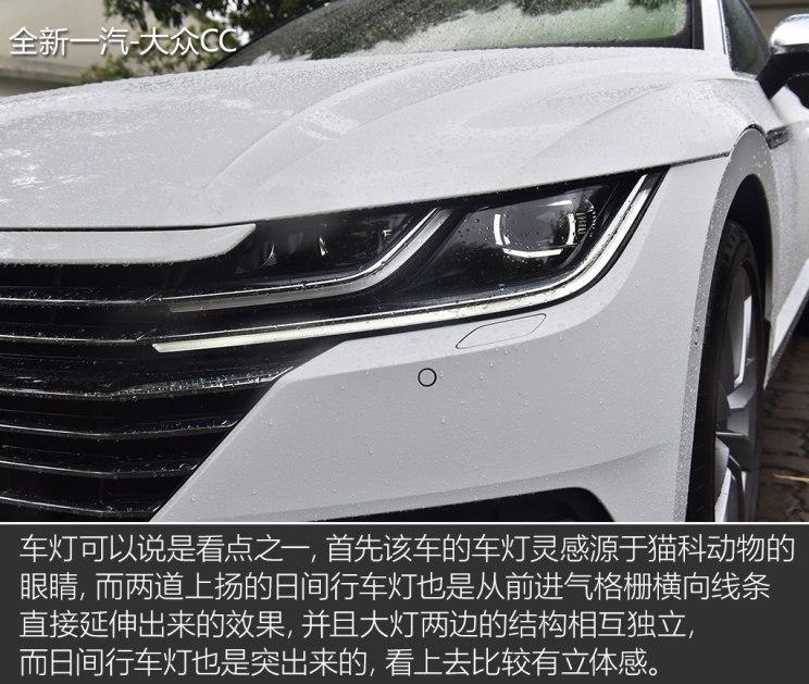 一汽-大众 一汽-大众CC 2019款 基本型