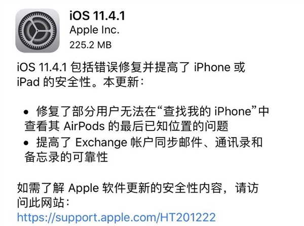 苹果在iOS 11.4.1加入USB-C:提升设备安全性