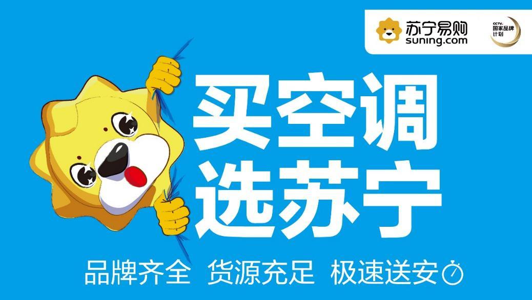 """迎战空调大忙 沈阳苏宁全力为沈城""""消暑降温"""""""