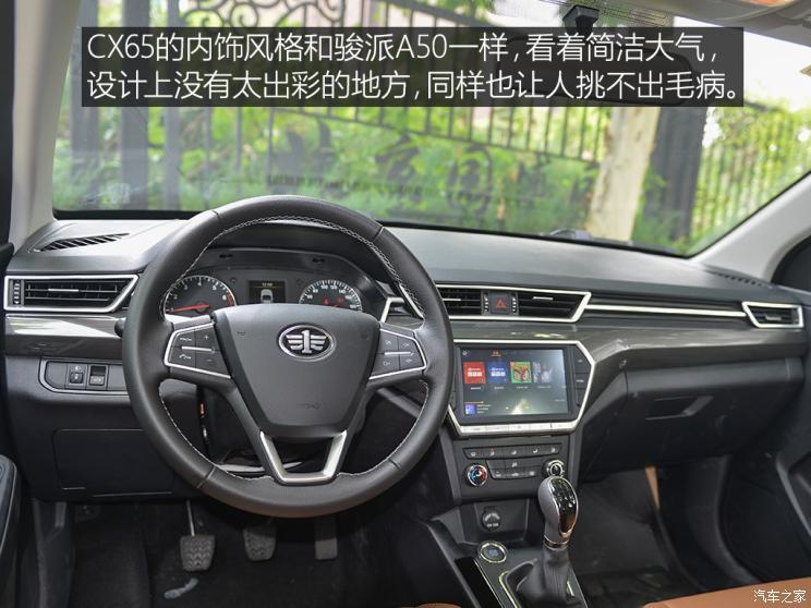 天津一汽 骏派CX65 2018款 1.5L 手动智联豪华型