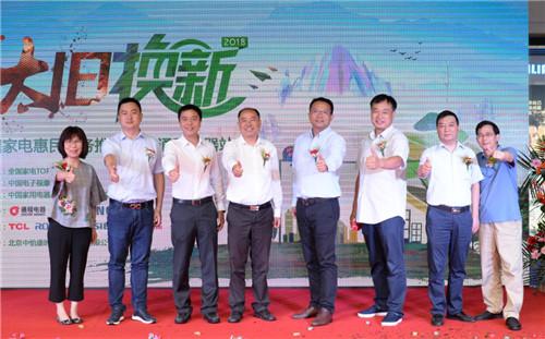 """""""汰旧换新""""落地长沙,三星电视再掀惠民风潮"""