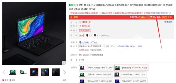小米笔记本15.6寸版预售优惠:3899元起