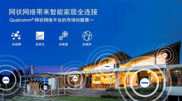 高通详解网状Wi-Fi:智能家庭新的希望