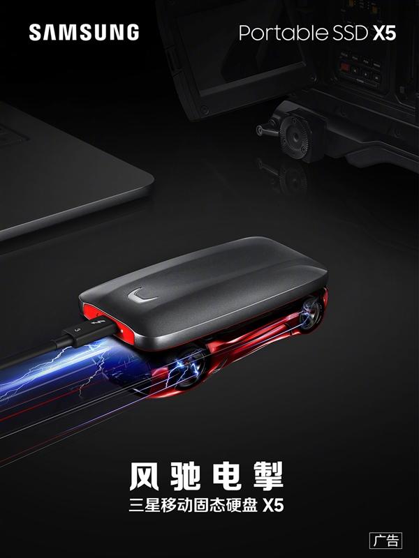 三星首款雷电3移动固态硬盘X5开售:3099元起