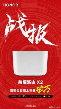 5G Wi-Fi提速50% 荣耀路由X2一天销量破万
