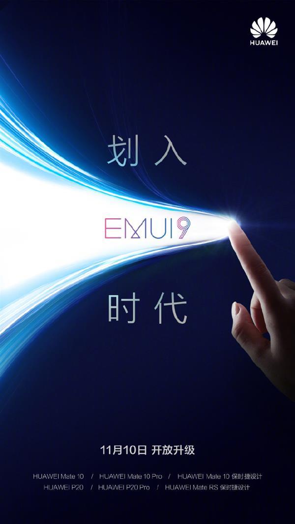 华为9款机型今日开放EMUI 9.0升级!Mate 10系列再战三年