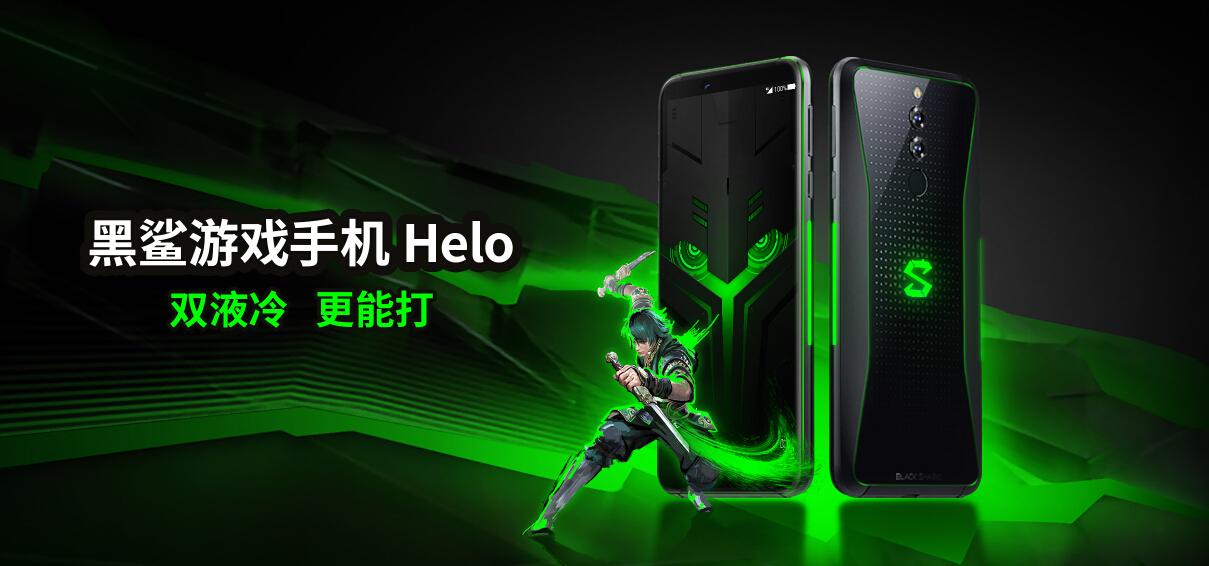 高颜值+强悍性能 黑鲨游戏手机Helo全面体验