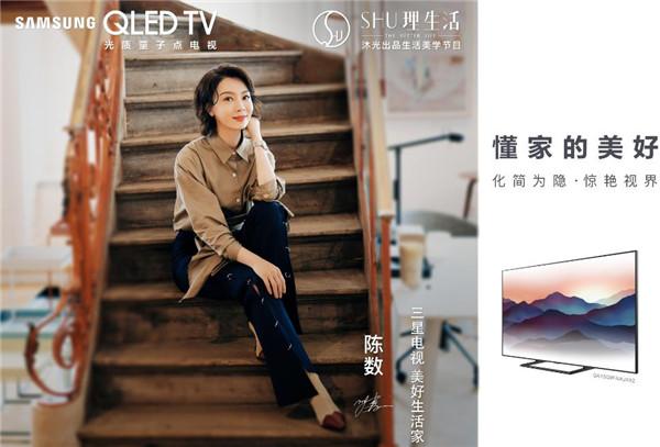 家装的光线艺术,三星电视让美好生活不止一个维度