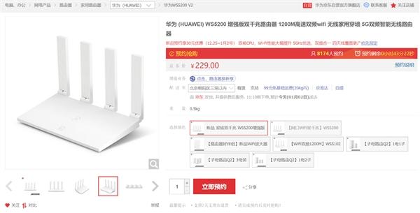 华为路由WS5200增强版开售:全千兆网口加持 229元