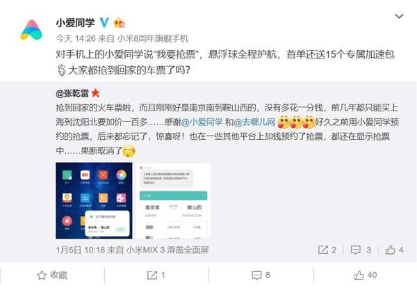 网友用小米小爱同学抢票成功:没多花一分钱