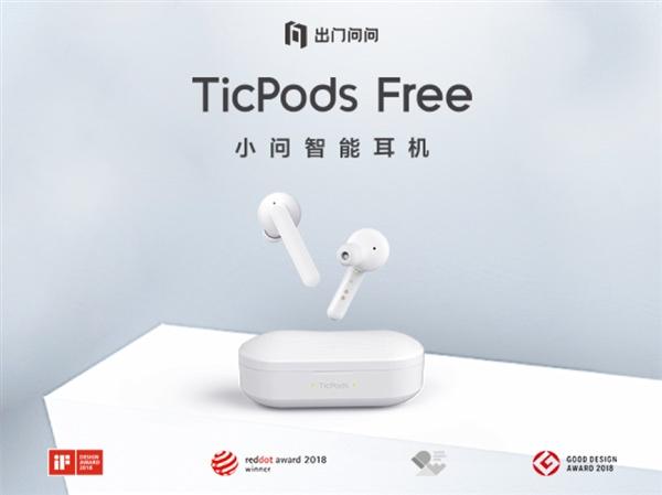 """599元!出门问问发布TicPods Free Pro:不爽你就""""挠挠"""""""