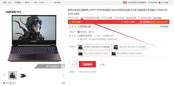 神舟战神Z8游戏本上架:搭载RTX 2060独显 8999元