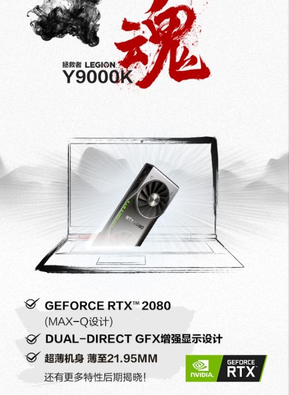 联想发布拯救者Y9000K、Y7000P2019版:最高售价2.1万