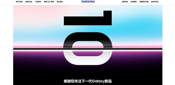 骁龙855加持 三星Galaxy S10系列宣布:2月21日发