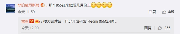 雷军:红米Redmi骁龙855旗舰已经开始研发