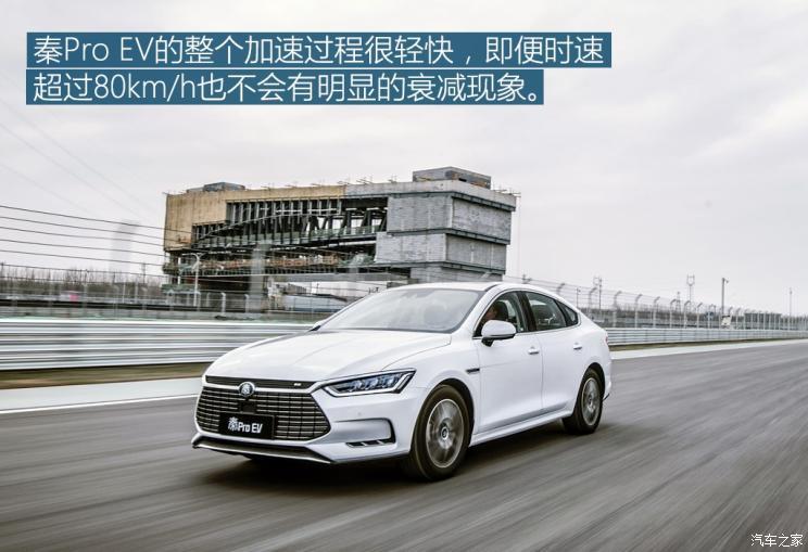 比亚迪 秦Pro新能源 2018款 EV500 智联领耀型
