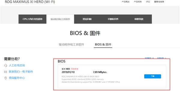 华硕宣布Z390主板支持128GB内存容量:单槽32GB!