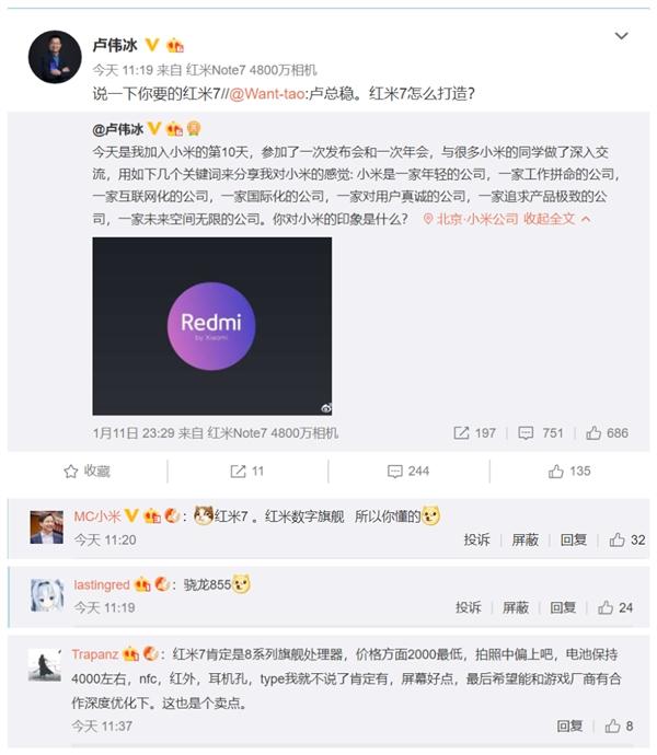 """卢伟冰向米粉征求建议""""红米7如何打造"""" 网友称想要骁龙855"""