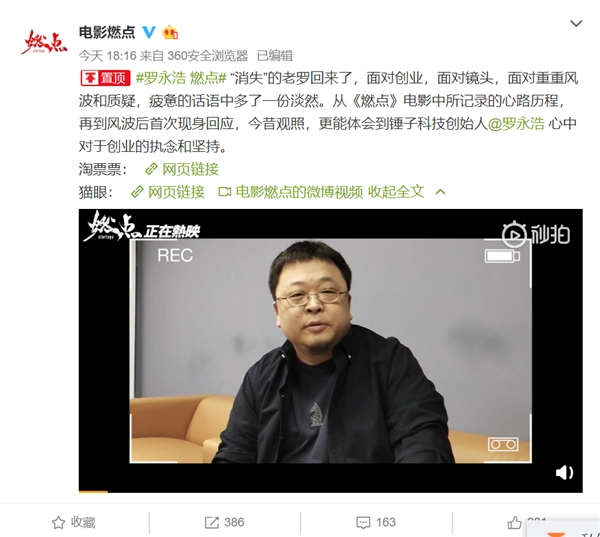 罗永浩接受采访:希望用最短时间解决带给合作伙伴的麻烦
