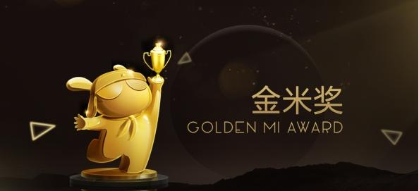 小米应用商店揭晓年度金米奖 10款优质应用获奖
