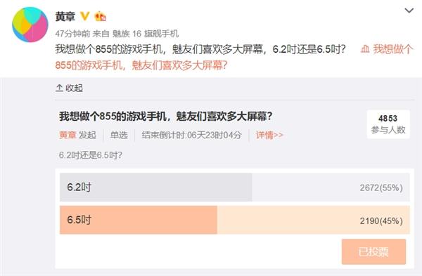 黄章自曝魅族首款游戏手机16G:骁龙855 价格实惠