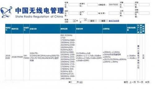 中国首发?三星可折叠手机Galaxy F已通过国内无线电认证
