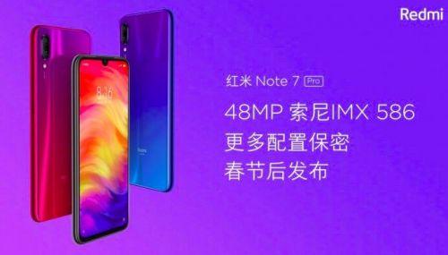你想要的性价比之王 红米Note 7 Pro配置曝光