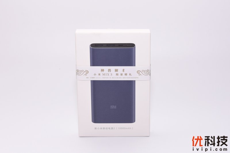 有钱不一定能买得到 小米移动电源2獬豸限量版开箱图赏