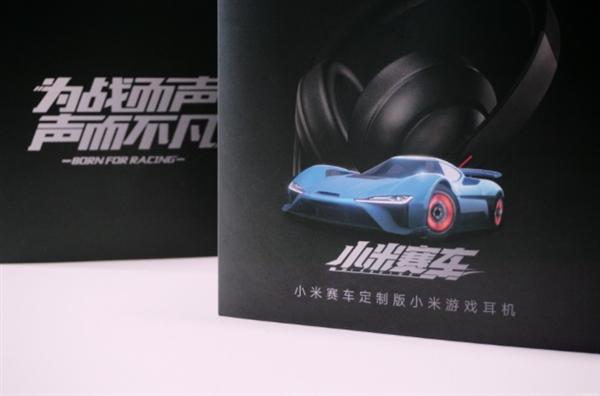 7.1虚拟环绕立体声 小米赛车定制版小米游戏耳机来了