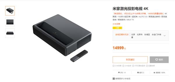 150英寸超巨幕!小米米家激光投影电视4K开卖:14999元