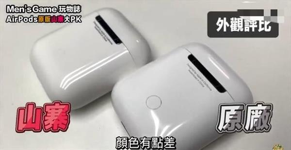 """山寨VS原装 """"华强北版""""AirPods上手"""