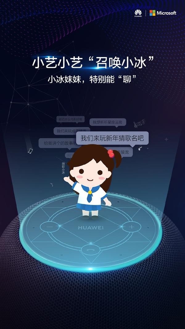 """华为AI音箱新技能get:一句话""""召唤小冰"""""""