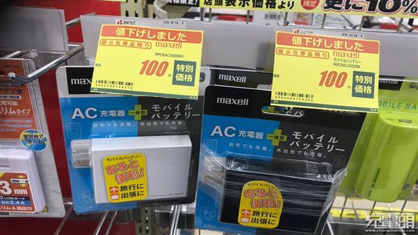 日本封杀无PSE认证移动电源:未通过将被强制下架