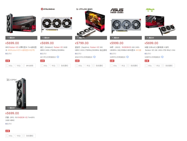六款Radeon VII显卡上线:华硕频率最高 5999元最贵