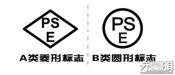 日本封杀无PSE认证移动电源:未通过将被下架!