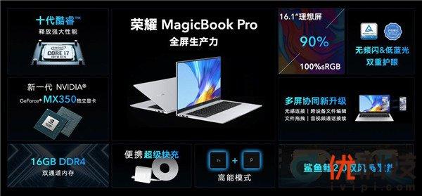 """十代酷睿+MX350独显,荣耀MagicBook Pro 2020锁定""""理想屏"""""""