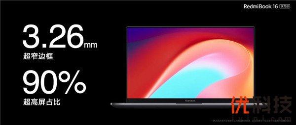金属全面屏+标配锐龙4000处理器 RedmiBook锐龙版新品开售
