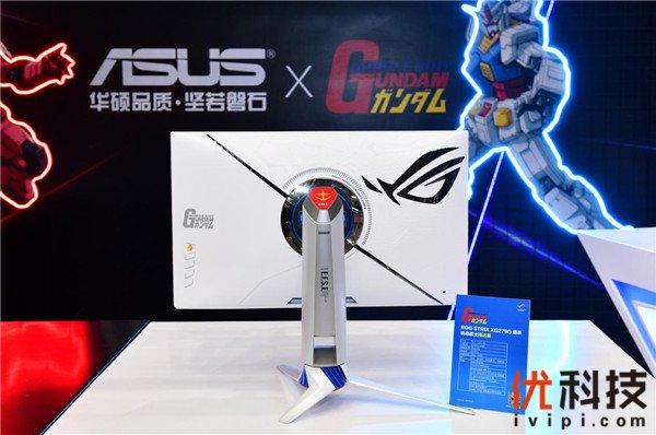 华硕召开2020新品发布会,高达联名款电竞显示器重磅亮相