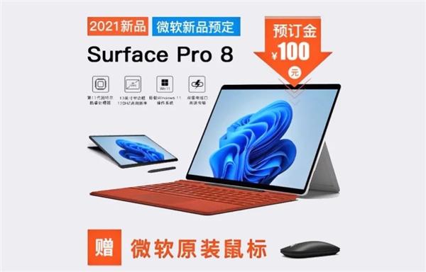 微软Surface Pro 8曝光!配置、外形堪称巨变
